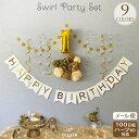 [100日&ハーフ対応] 誕生日 飾り付け スワールパーティーセット バースデー 1/2歳 1歳 6カ月 ハーフバースデー お食い…