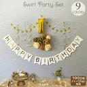 [100日&ハーフ対応] 誕生日 飾り付け セット スワールパーティーセット バースデー 100日 飾り 1/2歳 1歳 6カ月 ハーフバースデー お食い初め 100日祝 記念日 バルーン ガーランド