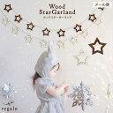 木製 スターガーランド 星 ガーランド スター 誕生日 100日 1歳 飾り付け ナチュラルインテリア 星のガーランド パー…
