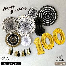 100日 お祝い 飾り付け セット 誕生日 happy birthday 1歳 2歳 3歳 飾り バルーン 数字 100days バースデー パーティー グローリー 送料無料 ycm regalo