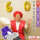 ちゃんちゃんこ バルーン 数字 長寿祝い 還暦祝い 古希 喜寿 傘寿 赤い帽子 扇子 紫 数字バルーン 風船 プレゼント ギ…