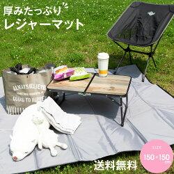 レジャーシートマット厚手約150×150cm折りたたみバッグ型グレークッション運動会アウトドアピクニックシートyct