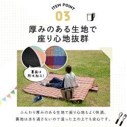 新色追加レジャーシートおしゃれ厚手230×145大きい洗える(手洗い)ショルダーアウトドアキャンプ(送料無料)yct