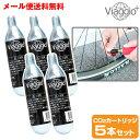 CO2 カートリッジ 自転車用インフレーター 5本入り Viaggio+ メール便送料無料 ycp