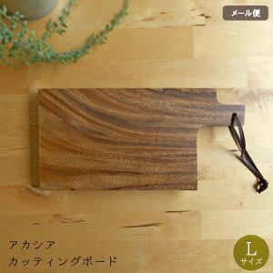カッティングボード アカシア 木製 まな板 木 おしゃれ キッチン 台所 ギフト カフェ 手作り 食卓 プレート 北欧 ウッド シンプル 食器 ナチュラル トレー アウトドア Lサイズ 送料無料 ycp