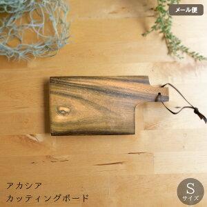 カッティングボード アカシア 木製 まな板 木 おしゃれ キッチン 台所 ギフト カフェ 手作り 食卓 プレート 北欧 ウッド シンプル 食器 ナチュラル トレー アウトドア Sサイズ 送料無料 ycp