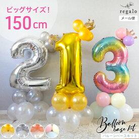 【150cmビッグサイズ】 数字 バルーン ナンバーバルーン 誕生日 飾り 飾り付け 1歳 2歳 3歳 パーティー デコレーション アニバーサリー 数字バルーン パーティー バルーンベースセット 送料無料 ycm regalo
