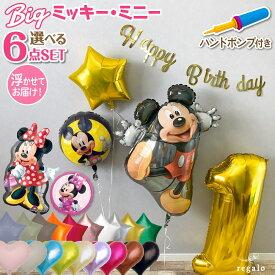 ミッキー ミニー ミッキーマウス バルーン 誕生日 飾り付け ディズニー Disney ビッグ 数字 2歳 3歳 4歳 1歳 飾り サプライズ アルミバルーン 男の子 女の子 ポンプ付 ミニーマウス セット 全身 代引き不可 yct regalo