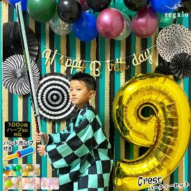 誕生日 パーティー 飾り バルーン 飾り付け きめつフォトブース ガーランド ペーパーファン クレープストリーマー バースデー 和風 飾り 小学生 男の子 女の子 撮影 送料無料 クレスト yct regalo