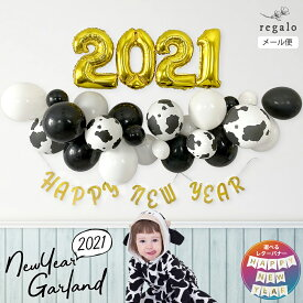 お正月 飾り付け バルーンガーランド 丑年 バルーン 2021 数字バルーン 新年 HAPPY NEW YEAR お祝い パーティー 牛柄 年賀状 誕生日 装飾 フォトブース NEWYEARバルーンガーランド 送料無料 ycp regalo