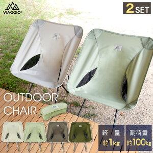 【2脚セット】アウトドアチェア イス 椅子 軽量 耐荷重100kg 折りたたみ コンパクト 背もたれ チェアリング 送料無料 yct viaggio+