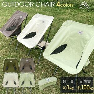 アウトドアチェア コンパクト キャンプ椅子 アウトドア チェア 軽量 椅子 キャンプ キャンプいす 折りたたみ イス 耐荷重100kg 背もたれ ソロキャンプ グランピング チェアリング 送料無料 yct