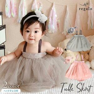 ベビー ドレス チュール 赤ちゃん 服 キッズ チュチュ チュールスカート ドレス ワンピース リボン プリンセス 出産祝い ギフト 誕生日 結婚式 ウエディング 写真撮影 記念日 女の子 ピンク
