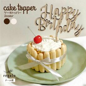 ケーキトッパー 誕生日 木製 バースデー ケーキ 飾り 1歳 happybirthday バースデーケーキ パーティー 飾り付け デコレーション オーナメント ウッド ナチュラル お祝い インスタ映え ケーキトッパー ycm regalo