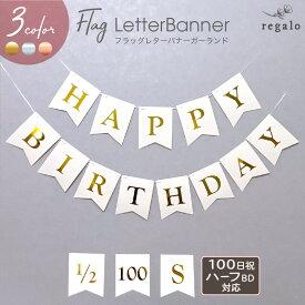 ガーランド レターバナー フラッグ HappyBirthday 100日祝 ハーフバースデー 誕生日 バースデー パーティー 飾り付け デコレーション 100日 飾り 記念日 お祝い フォトブース 撮影小物 フラッグガーランド yct regalo