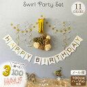 【100日&ハーフ対応】誕生日 飾り パーティー ハーフバースデー 飾り付け 100日祝い バースデー 1歳 セット デコレー…