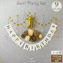 100日&ハーフ対応 誕生日 飾り付け スワールパーティーセット バースデー 100日 1/2歳 1歳 6カ月 パーティー 飾り 数…