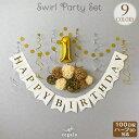 100日&ハーフ対応 誕生日 飾り付け セット スワールパーティーセット バースデー 100日 1/2歳 1歳 6カ月 飾り ハーフ…