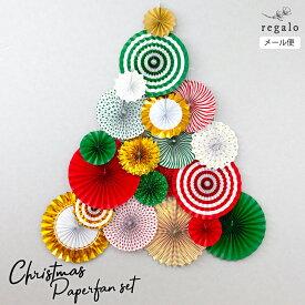 クリスマス 飾り ペーパーファン Christmas Xmas クリスマスツリー パーティー 誕生日 飾り付け 装飾 デコレーション ツリー 豪華 キラキラ おうちフォト 北欧 フォトブース サンタ セット 送料無料 ycp regalo