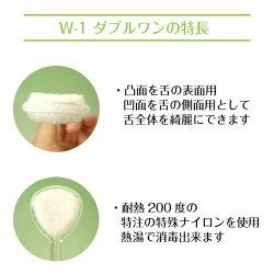 舌ブラシW-1(ダブルワン)(3本売り)(ダブルワンw1舌磨き舌クリーナー口臭口臭対策)メール便送料無料ycm
