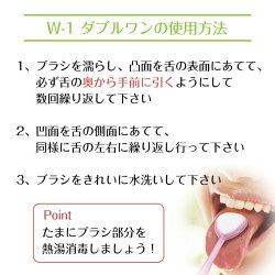 【メール便送料無料】舌ブラシW-1(ダブルワン)[3本売り](ダブルワンw1舌磨き舌クリーナー口臭予防口臭対策舌苔歯ブラシタンクリーナー)◆