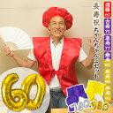 ちゃんちゃんこ バルーン 数字 長寿祝い 還暦祝い 古希 喜寿 傘寿 米寿 卒寿 帽子 扇子 数字バルーン 風船 プレゼント…