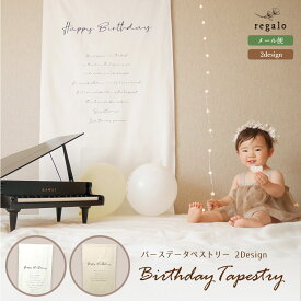 タペストリー 誕生日 飾り 飾り付け 大きいガーランド おうちスタジオ インスタ映え ハーフバースデー 赤ちゃん 出産祝い プレゼント 100日 1歳 パーティー 北欧 コットン おしゃれ Happy Birthday ycp regalo