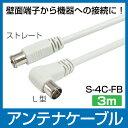 アンテナケーブル 3m ストレート接栓 + L型接栓 S-4C-FB(A)(テレビケーブル 接栓付き)(e8040)●