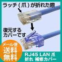 RJ45 LANラッチ(爪)折れ 補修カバー【10個入り】(LANケーブル 爪折れ 修復 ラッチ プラグ LAN)(e0499)◆