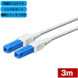 光ファイバー シングルモード用 シャッター付 両端SCコネクタ SPC研磨 耐圧ケーブル採用 【3m】 (e9066) yct3