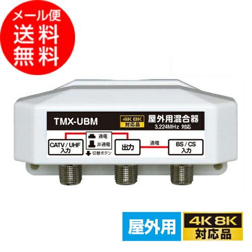【ママ割5倍】【送料無料】[4K/8K対応] 屋外用混合器 BS/CS+UHF (通電 かんたん切替スイッチ付)混合器(e0120) yct3