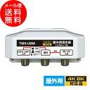 【送料無料】[4K/8K対応] 屋外用混合器 BS/CS+UHF (通電 かんたん切替スイッチ付)混合器(e0120) yct3