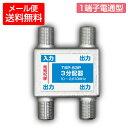 コンパクト型 3分配器 1端子通電型 2.6GHz対応(地デジ テレビ TV CATV BS/CS)(e3101)◆