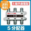 5分配器 1端子通電型 2.6G対応(e5588)◆