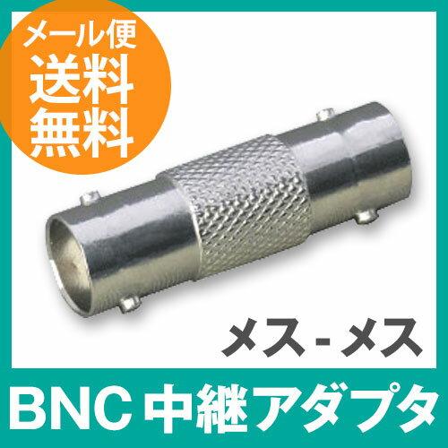 BNC中継アダプタ 両端ジャック(メス-メス)75Ω(e3795) ycm3
