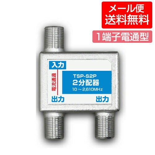 【ママ割5倍】コンパクト型 2分配器 1端子通電型 2.6GHz対応(地デジ TV CATV)(e0143) ycm3
