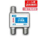 【メール便送料無料】コンパクト型 2分配器 1端子通電型 2.6GHz対応(地デジ TV CATV)(e0143)◆