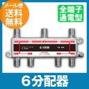 6分配器 全端子通電型 2.6G対応(地デジ TV CATV)(e6806)◆
