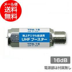小型UHFラインブースター 16dB 地デジ用アンプ UHF増幅器 ※電源部なし※(e1632)▲