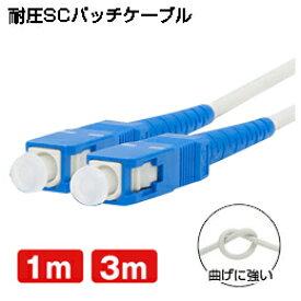 光ファイバーケーブル(耐圧) (1m/3m) 両端SCコネクタ付き 宅内光配線コード(光ケーブル 光コード 光パッチケーブル)メール便送料無料 ycm3