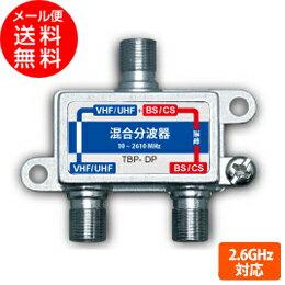 【ママ割5倍】混合分波器 2.6GHz対応(BS/CSライン通電型)(セパレーター 混合器 分波器 宅内配線)(e2051) ycm3