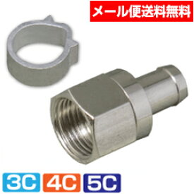 F型コネクタ アルミリング付 同軸ケーブル用接栓【100個入】(コネクター 接栓 テレビ)(e2501) ycp3