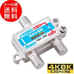 【ママ割5倍】混合分波器【4K 8K対応】 3.2GHz対応型(BS/CSライン通電型)(セパレーター 混合器 分波器 宅内配線)(e9208) ycm3