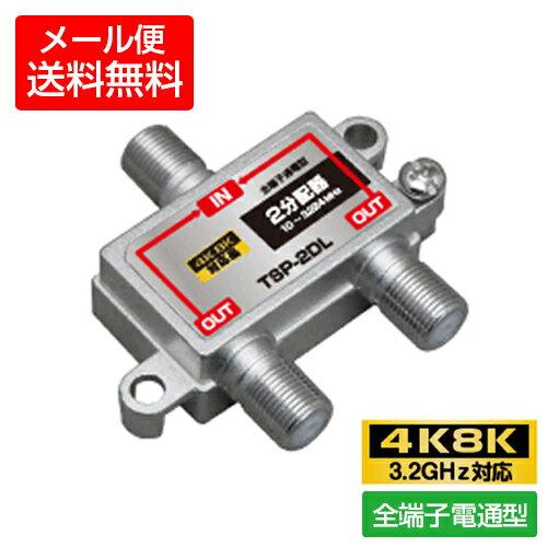 2分配器 全端子通電型【4K8K対応】アンテナ分配器 3.2GHz対応型(e7724) ◆