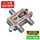 (4K8K対応) 2分配器 全端子通電型 3.2GHz対応型 (メール便送料無料) (e7724) ycm3