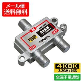 【4K8K対応】 2分配器 全端子通電型 3.2GHz対応型 (メール便送料無料) (e7724) ycm3