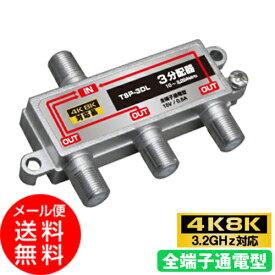 【4K8K対応】 3分配器 全端子通電型 3.2GHz対応型 (メール便送料無料) (e6942) ycm3