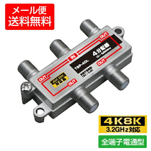 【ママ割5倍】4分配器 全端子通電型【4K8K対応】3.2GHz対応型(e1139) ycm3
