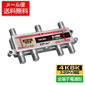 【4K8K対応】 6分配器 全端子通電型 3.2GHz対応型 (メール便送料無料) (e9811) ycm3