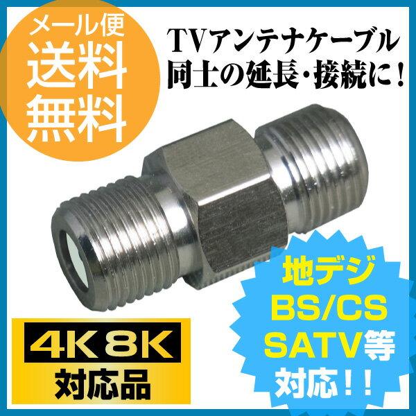 中継コネクター 中継接栓 4K8K対応 3,224MHz アンテナ コネクタ F型 アダプター(テレビ TV アンテナ ケーブル コード)JJコネクタ ycm